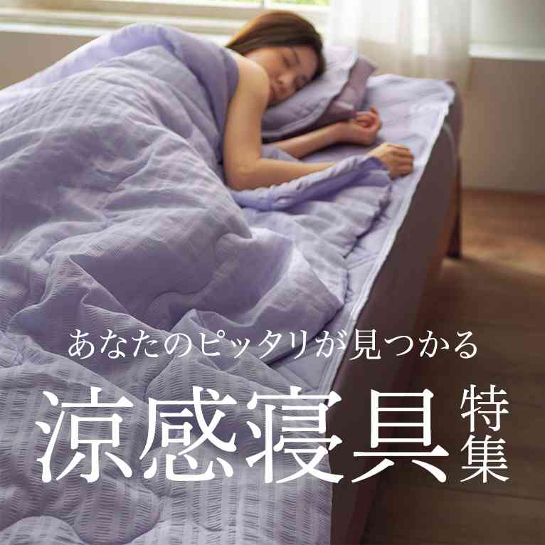 あなたのピッタリが見つかる涼感寝具
