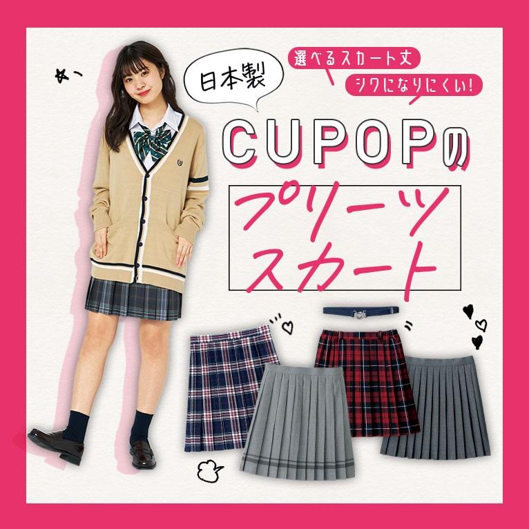 Cupopのプリーツスカート