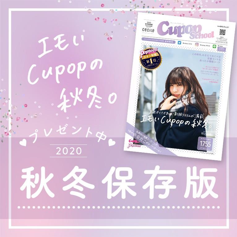 CUPOP スクール BOOK