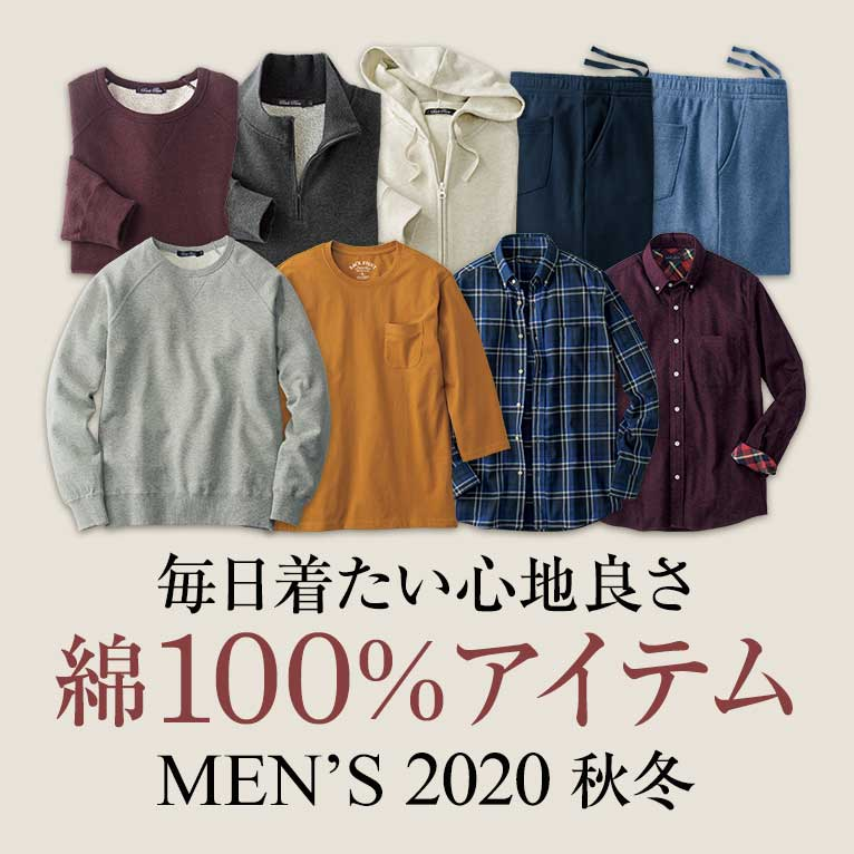 メンズ綿100%特集