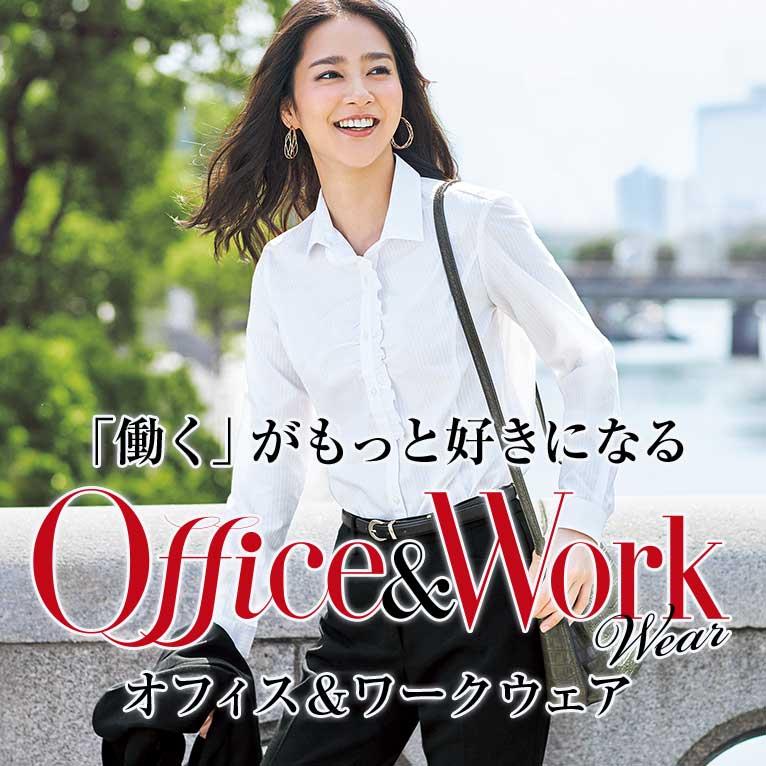 オリジナルショップ_オフィス&ワークウェア特集