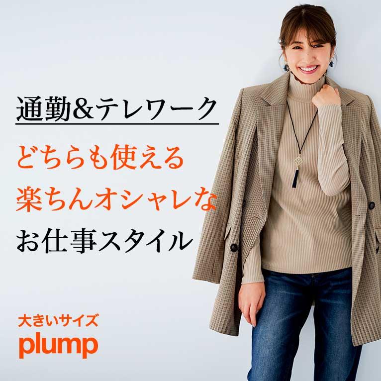 【plump】通勤服特集