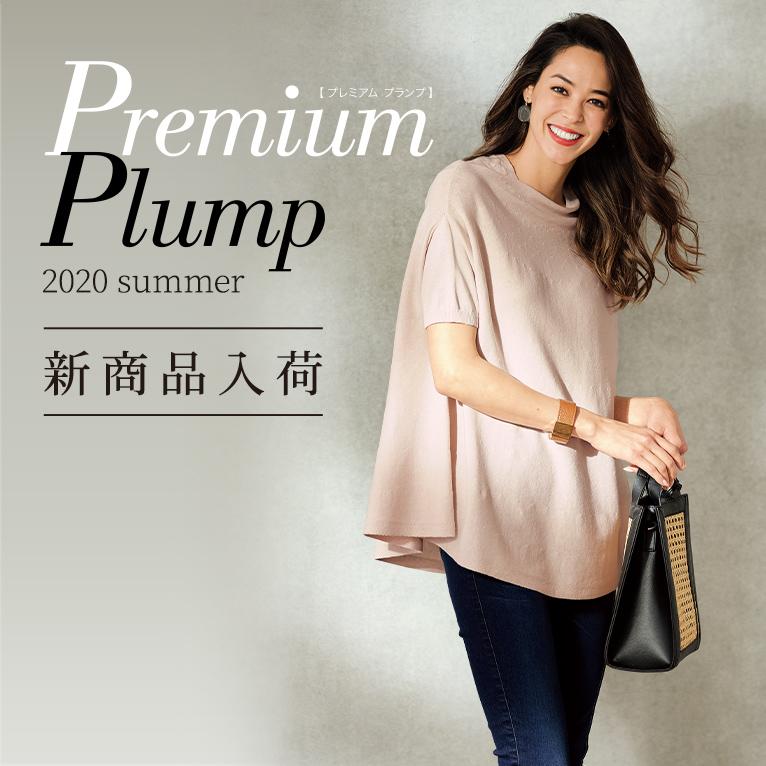 premiumplump