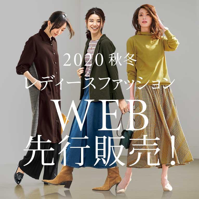 20秋WEB先行販売