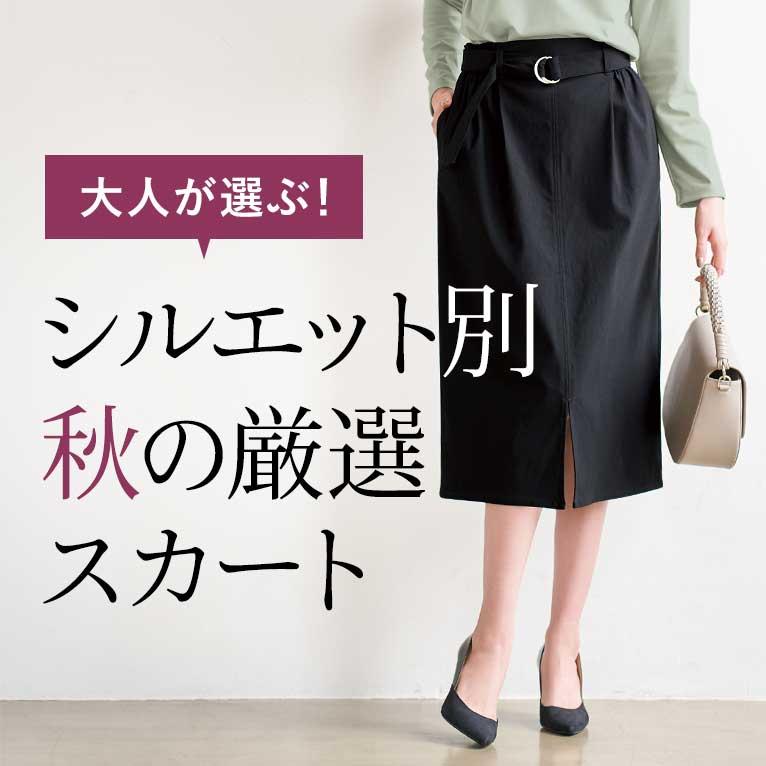 大人の華やかスカート