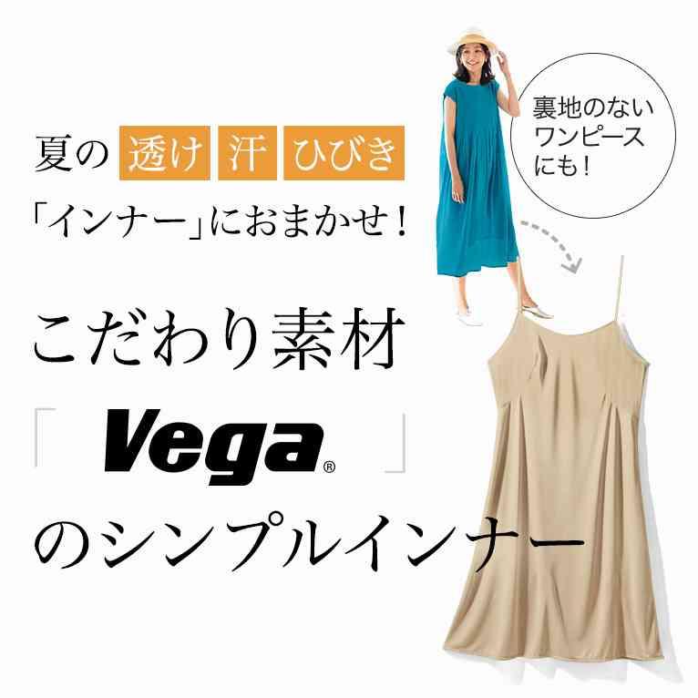 こだわり夏のインナー素材Vega®素材