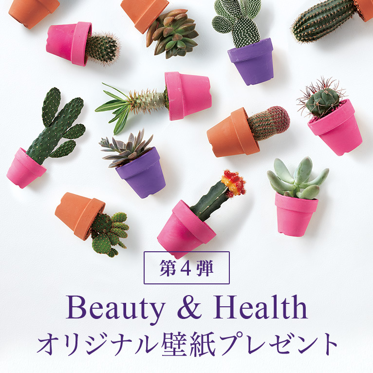 Beauty&Health壁紙プレゼント