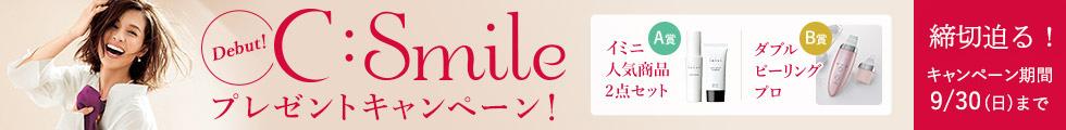 笑顔でビューティアップ♪プレゼントキャンペーン
