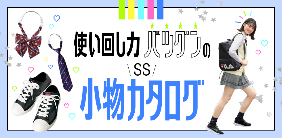 keyv_小物特集