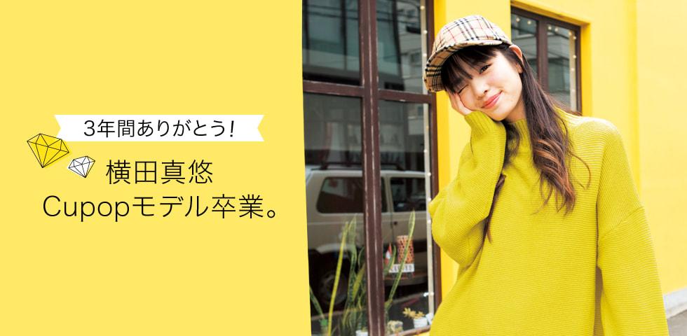 keyv_真冬号モデル卒業企画