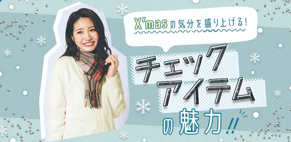 keyv_クリスマス特集