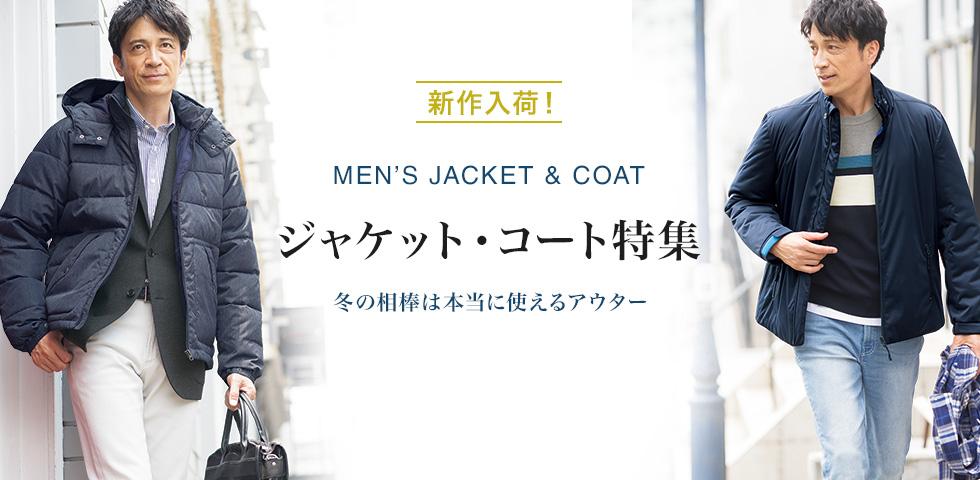 コート&ジャケット