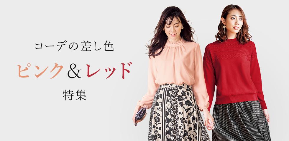 「ピンク・赤コーデ」で大人可愛いおしゃれをランクアップ!