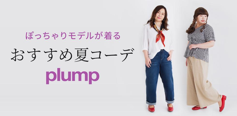 plumpコーデ