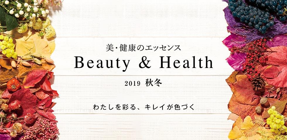 ビューティ&ヘルス 2019春夏