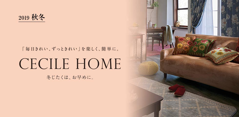 CECILE HOME 2019年秋冬