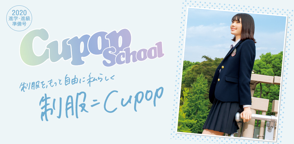 19年10月CUPOP SCHOOL秋冬