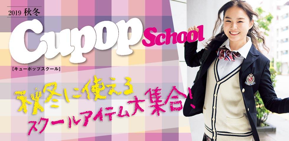 Cupop School 2019年秋冬