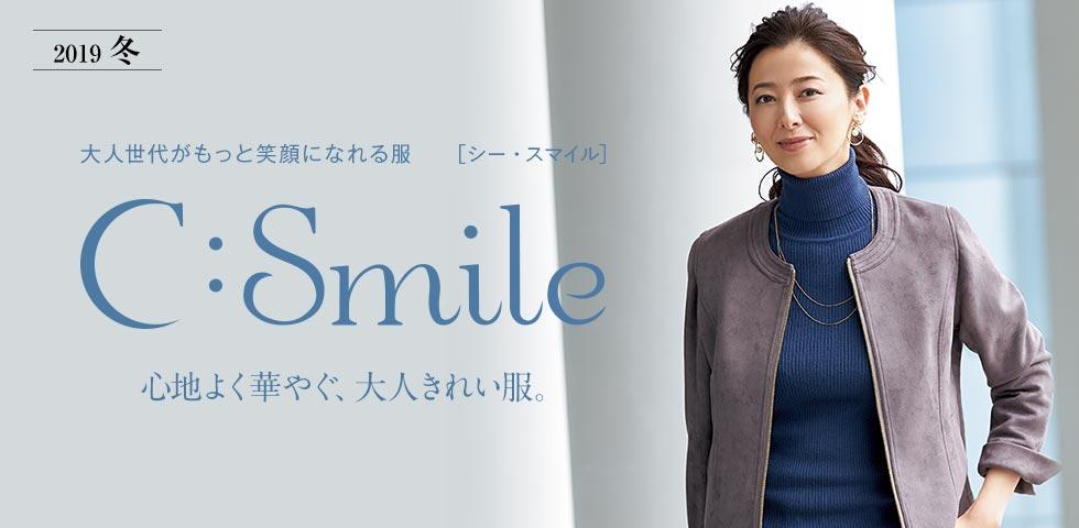 C:SMILE(エレガンス版) 2019年冬