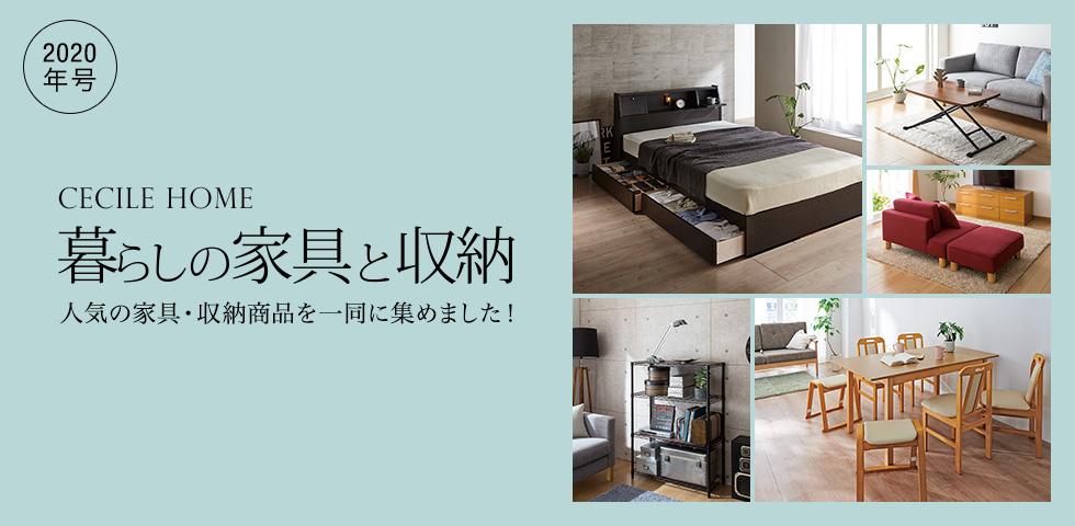 暮らしの家具と収納 20年春夏号