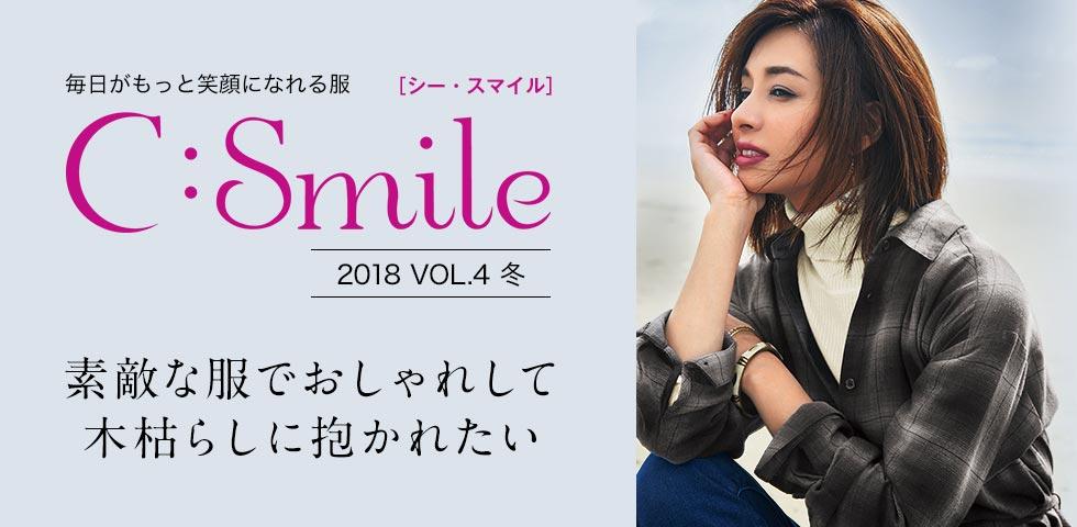 C:SMILE 2018Vol.4