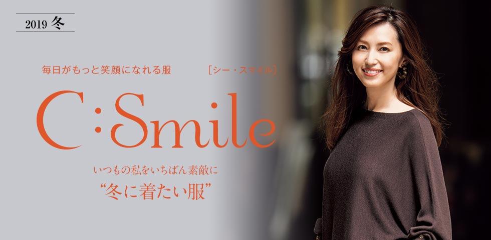 C:SMILE(カジュアル版) 19年冬