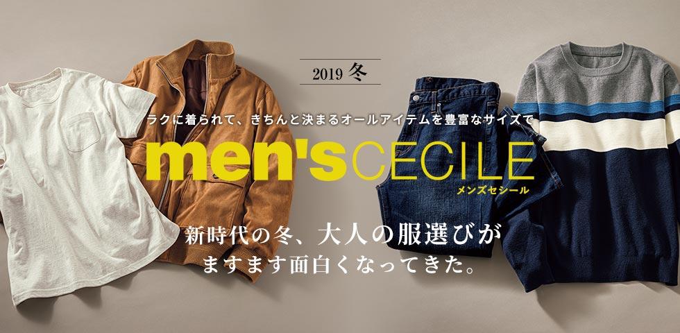 メンズセシール 2019年冬