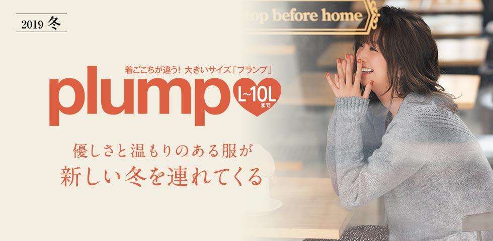 plump 2019年冬