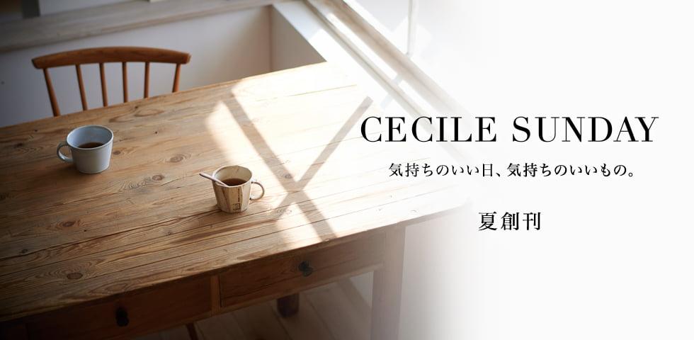 CECILE SUNDAY 2019夏 創刊号