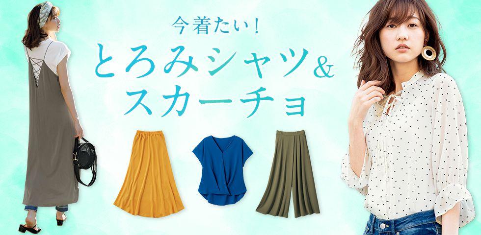 「とろみシャツ・ブラウス・スカーチョ」とろみ素材で風にゆれるドレープ感と抜け感が新鮮♪