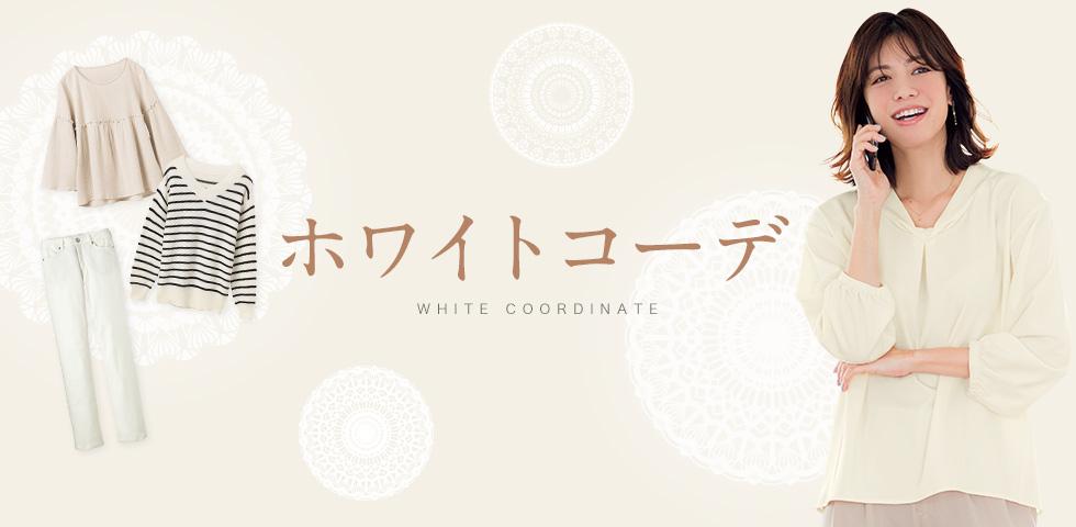 白ニット、ホワイトニットを使ったホワイトニットコーデをご紹介!