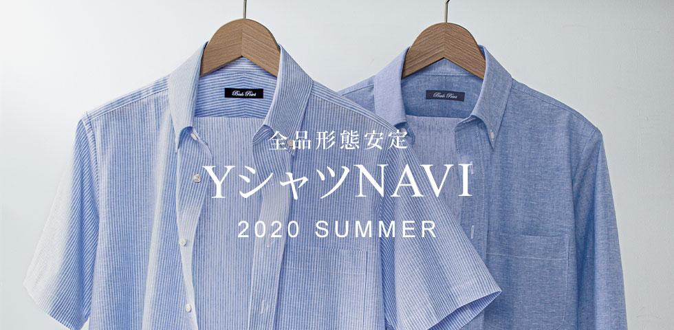 Yシャツ特集