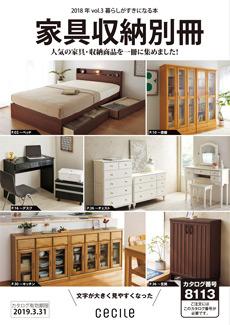 暮らすき家具収納別冊
