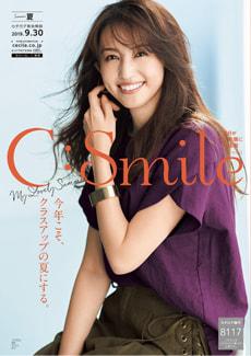 C:SMILE