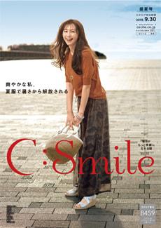 C:SMILE(カジュアル版)