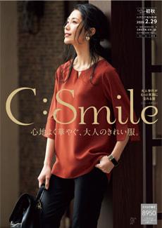C:SMILE(エレガンス版)
