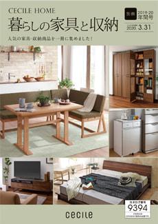 セシールホーム家具収納別冊