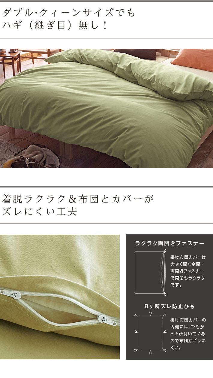 掛け布団カバー「丈夫でしっかり」綿ツイル 通販- セシール(cecile)