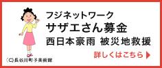「フジネットワーク サザエさん募金」