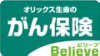 がん保険Believe[ビリーブ]