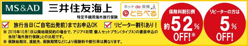 三井住友海上の特定手続用海外旅行保険@とらべる