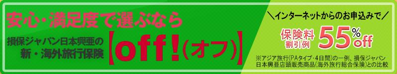 損保ジャパン日本興亜の新・ 海外旅行保険【off!(オフ)】