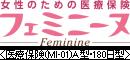 女性のための入院保険フェミニーヌ