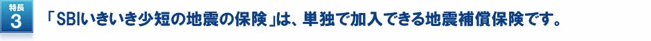 特長3:リスタは、単独で加入できる日本で唯一の地震補償保険です。