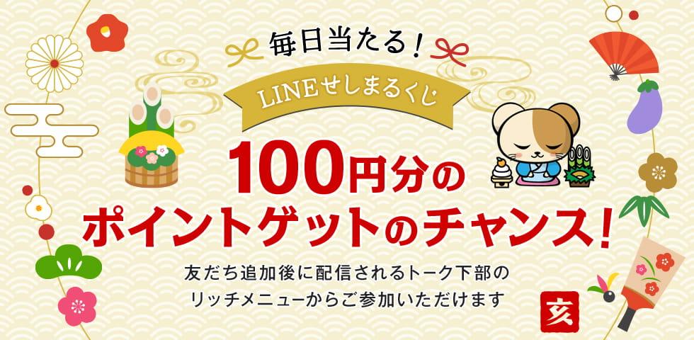毎日当たる!せしまるくじ開催中 100円分のポイントゲットのチャンス!