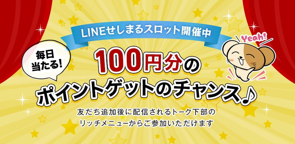 毎日当たる!せしまるスロット開催中 100円分のポイントゲットのチャンス!