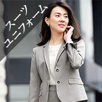 スーツ・ユニフォーム