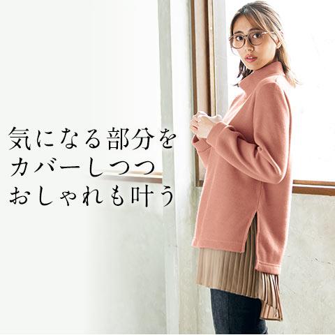 オフタートルの裏起毛カットソーに、リズミカルな裾揺れプリーツをプラス。前後の丈感を変えた動きのあるデザインもひときわおしゃれな1枚で、ワンランク上のレイヤード風スタイルを!