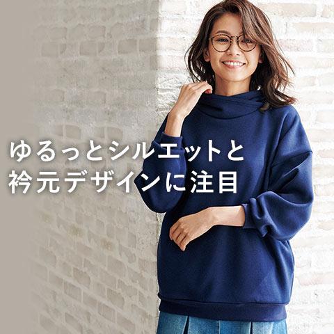 ドロップショルダーのゆったりサイズと衿元を重ねたフードデザインがこの冬気分を誘って。裏起毛素材で暖かさにもこだわった大人のためのパーカー