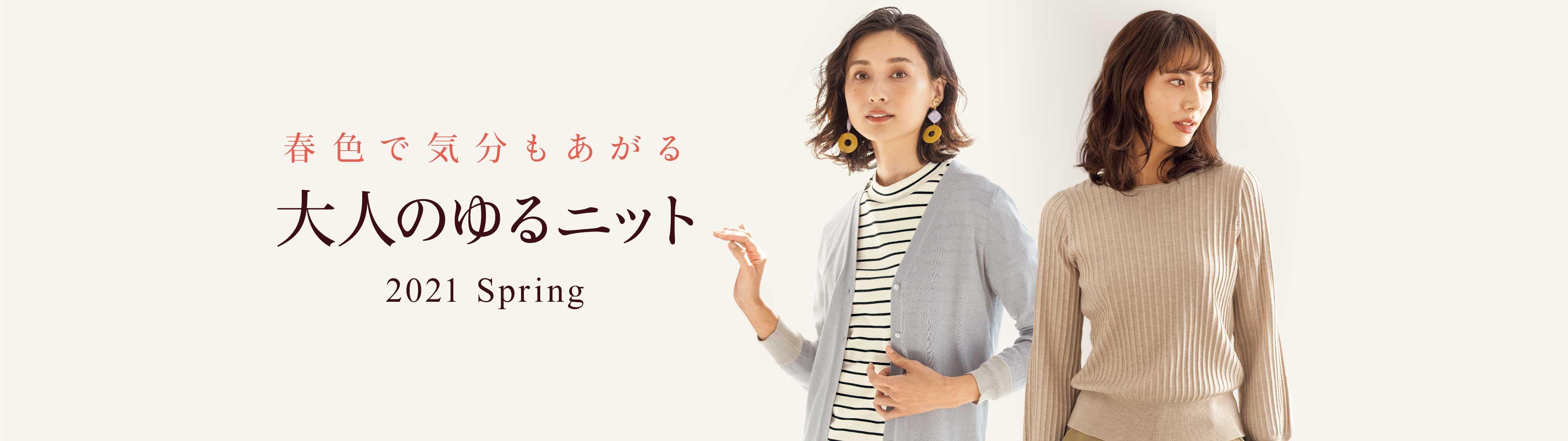 ニット(レディース)・ニットコーデ特集